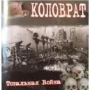 KOLOVRAT - Total War