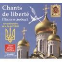 CHOEUR MONTJOIE ST DENIS - Chants de liberté